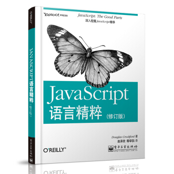 JavaScript语言精粹(修订版) JS传奇|Json之父老道扛鼎名著 BAT前端岗前培训保留书目