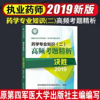 执业药师资格考试2019药学专业知识(二)高频考题精析