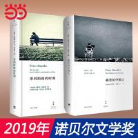 2019年诺贝尔文学奖获奖作品彼得汉德克著(痛苦的中国人+形同陌路的时刻)