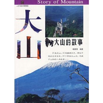大山的故事