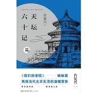 天��六十�(《我��的老院》姊妹篇,在古老天��,�凡人小事,肖�团d�H�L插�D��,再�F��代北京生活的�嘏�剪影)