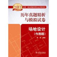 2012全国一级注册建筑师执业资格考试历年真题精析与模拟试卷 场地设计(作图题)