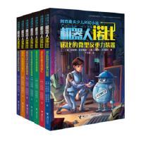 阿西莫夫少儿科幻小说:机器人诺比系列(套装共7册)