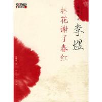 【正版二手书9成新左右】赵晓岚说李煜 赵晓岚 人民文学出版社