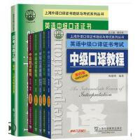 上海中级口译 英语中级口译+听力教程+中级口译教程+中级阅读+中级翻译教程+中级口译真题实考试卷汇编( 2015-2018)全套6本