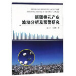 新疆棉花产业波动分析及预警研究 【正版书籍】