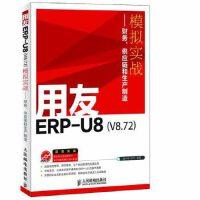 用友ERP-U8(V8 72)模拟实战――财务、供应链和生产制造,龚中华,何平,人民邮电出版社,97871152799