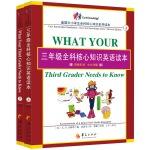 """三年级全科核心知识英语读本:全2册〔What Your Third Grader Needs to Know, Revised Edition:原版引进,中文注解〕(一套让家长惊呼""""这才是我想让孩子学的英语""""的教材!本册适合拥有3000个英语词汇基础的孩子)"""
