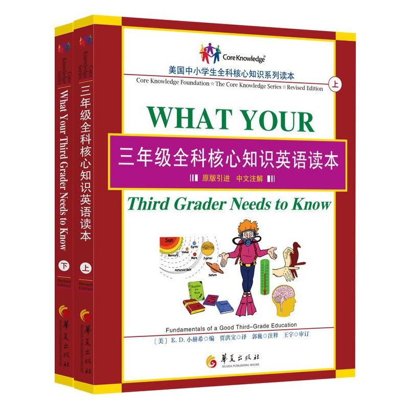 """三年级全科核心知识英语读本:全2册〔What Your Third Grader Needs to Know, Revised Edition:原版引进,中文注解〕(一套让家长惊呼""""这才是我想让孩子学的英语""""的教材!本册适合拥有3000个英语词汇基础的孩子) 本社网站提供配套选读音频下载服务"""