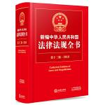 新编中华人民共和国法律法规全书(第十二版・2019)