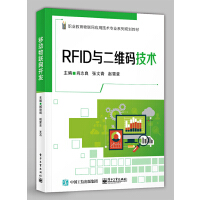 RFID与二维码技术