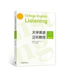 大学英语泛听教程3(第三版)