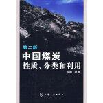 中国煤炭性质、分类和利用(第二版)