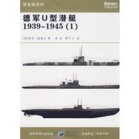 【二手正版9成新】德军U型潜艇19391945(1) 格登威廉生 重庆出版社 9787536698352