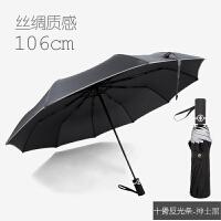 全自动雨伞 Ins伞创意晴雨两用伞折叠大号加固双人男士女士自动伞