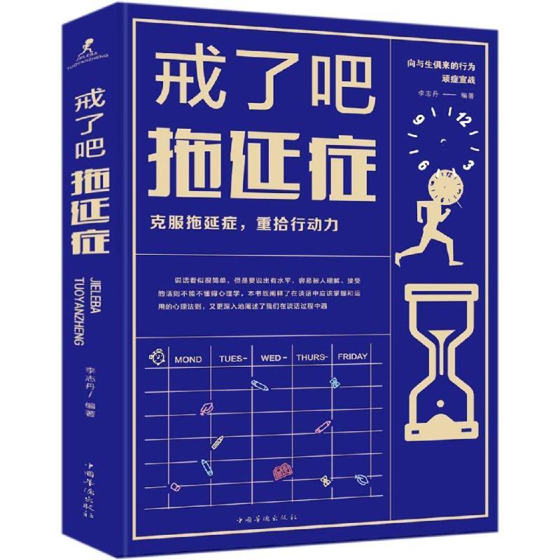 戒了吧.拖延症 北京联合出版社 【文轩正版图书】