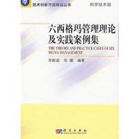 【旧书二手书9成新】六西格玛管理理论及实践案例集 荣毅超,张璐著 9787030243911 科学出版社