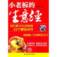 小老板的生意经:同行绝不告诉你的42个赚钱诀窍,周扬,中国时代经济出版社出版发行处,9787511907530
