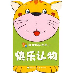 咖啡猫认知卡(1)快乐认物
