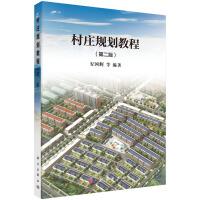 村庄规划教程(第二版)