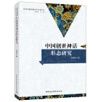 中国创世神话形态研究