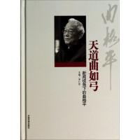 【正版二手书9成新左右】天道曲如弓:新闻视角下的曲格平 李仁臣 中国环境出版社