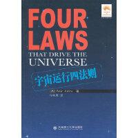 宇宙运行四法则