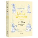 小妇人(全新翻译未删节版,鼓舞了数代女性的精神成长史,讲述女性永远无法规避的问题与困扰)
