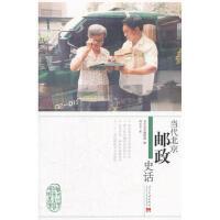 【正版二手书9成新左右】当代北京邮政史话 柯小卫 当代中国出版社