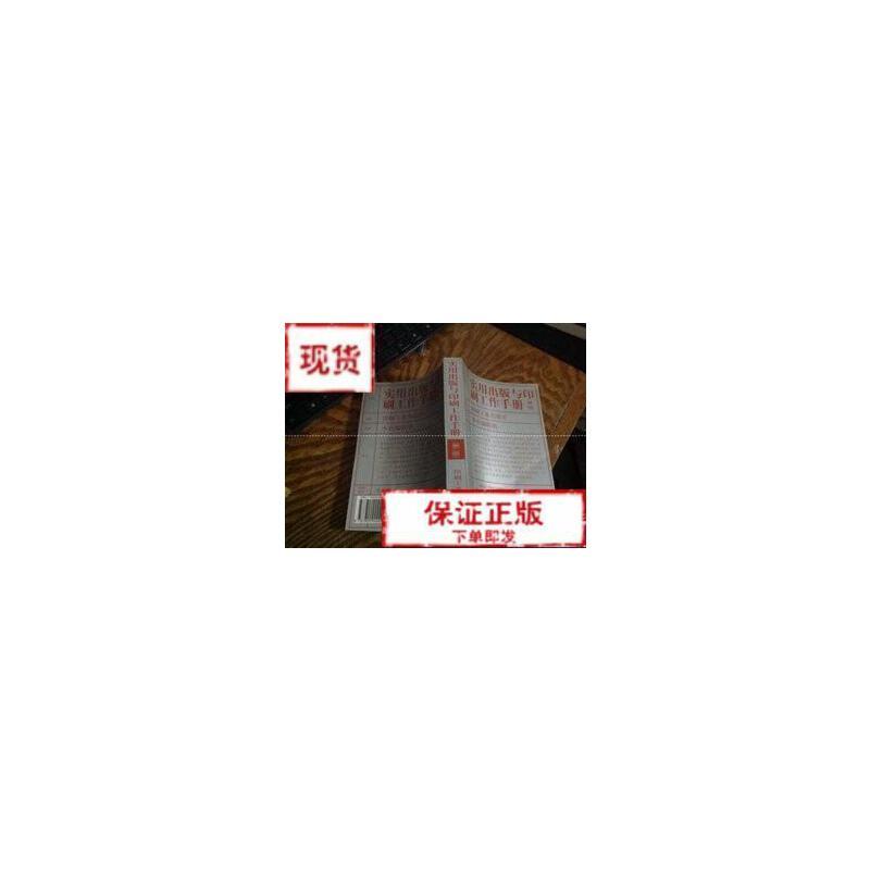 【旧书二手书9成新】实用出版与印刷工作手册(第二版) 印刷工业出版社编9787800002496