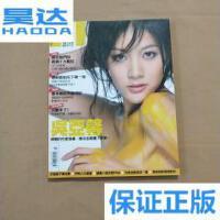 [二手旧书9成新]男人帮 国际中文版 2009年7月 总第109期(封面黄