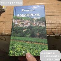 【二手旧书9成新】法国葡萄酒之旅 /米其林编辑部 广西师范大学出