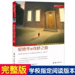 正版 爱德华的奇妙之旅 书 国际大奖小说升级版 新蕾出版社 7-10-12-15岁青少年儿童文学故事三四五六年级小学生