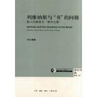 """列维纳斯与""""书""""的问题:他人的面容与""""歌中之歌""""(三联・哈佛燕京学术丛书)(电子书)"""