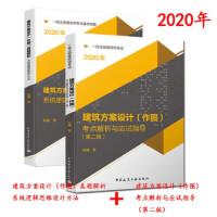 现货 2020年一级注册建筑师考试建筑方案设计作图考试解析与应试指导+真题解析系统逻辑思维设计方法