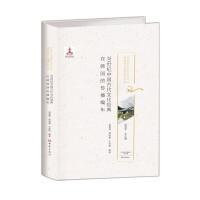 20世纪中国古代文化经典在韩国的传播编年/20世纪中国古代文化经典域外传播研究书系