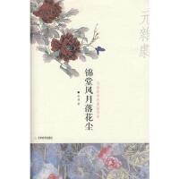 【正版二手书9成新左右】锦堂风月落花尘 张漫 天津教育出版社