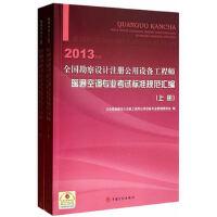 2013年版全国勘察设计注册公用设备工程师暖通空调专业考试标准规范汇编(上、下册) 【正版书籍】