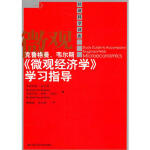 封面有磨痕SY-经济科学译库:克鲁格曼、韦尔斯《微观经济学》学习指导 坎宁安凯利 9787300129655 中国人民
