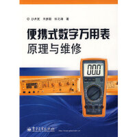 便携式数字万用表原理与维修,沙占友,王彦明,杜之涛,电子工业出版社,9787121080326