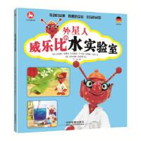 外星人威乐比的水实验室,[德]萨比娜・史戴尔 乌尔瑞克・拜耳格 苏珊娜・瓦,中国铁道出版社,9787113211400