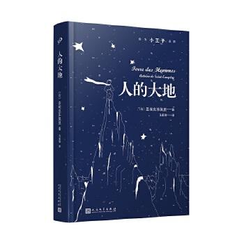人的大地(成为小王子系列) 小王子系列共5册,人的大地是其中的一本,也是《小王子》作者圣埃克苏佩里可与《小王子》媲美的五本作品之一。
