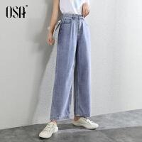 【3折折后价:139元】OSA欧莎黑科技冰氧吧蓝色牛仔裤女夏2021新款宽松直筒阔腿裤薄款裤子