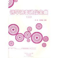 钢琴演奏通俗金曲(二)(附CD1张张)