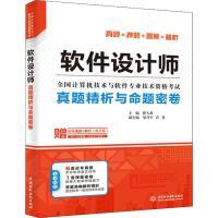 软件设计师真题精析与命题密卷 中国水利水电出版社