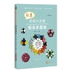 创意折纸大本营--组合多面体(第二版),王琴花,张宁,上海科学技术出版社,9787547835906