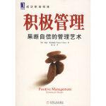 积极管理:果断自信的管理艺术,(英)奥布赖恩,温�F,机械工业出版社,9787111181910