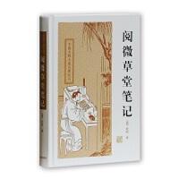 阅微草堂笔记(中国古典小说名著丛书) (清)纪昀 上海古籍出版社