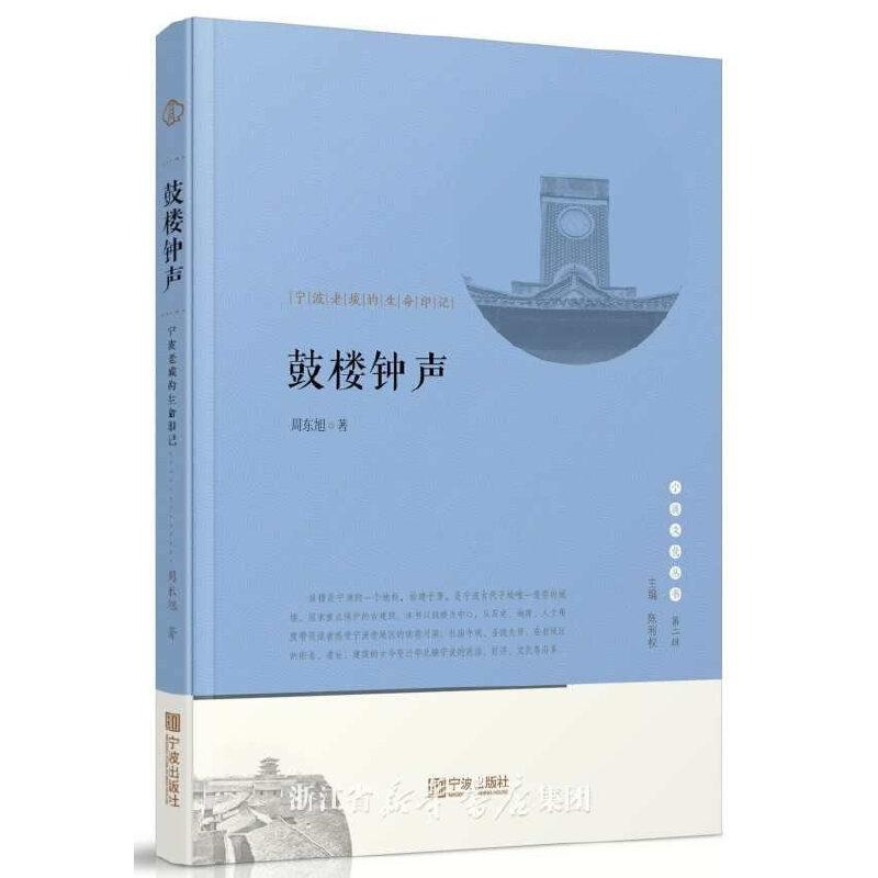 宁波文化丛书第二辑 鼓楼钟声:宁波老城的生命印记