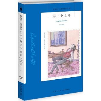 第三个女郎78(pdf+txt+epub+azw3+mobi电子书在线阅读下载)